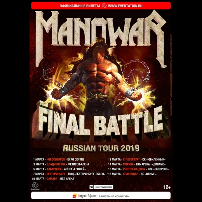 Trupa MANOWAR strabate Rusia, Ucraina si Bielorusia in turneul The Final Battle!